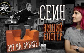 Сеин: Нищий Блогер И Крики На Арбате [Оранжевое Кресло]