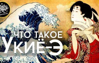 УКИЁ-Э II Картины плывущего мира [ART I FACTS]