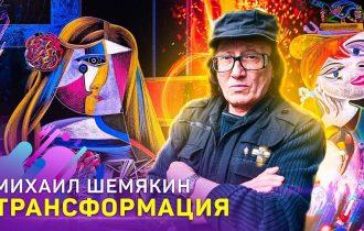 Шемякин I Пикассо I Веласкес
