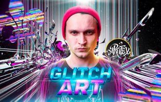 Glitch Art I Глитч Арт [Цифровой Код]