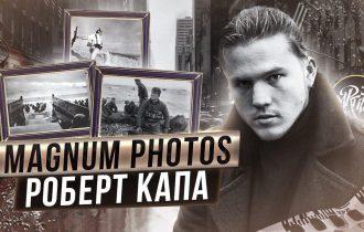 Роберт Капа I Magnum Photos [Ловушка Реальности]