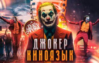 Джокер 2019 | Язык Кино [Путь Художника]