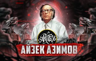 Писатель, Предсказавший Наше Будущее I Айзек Азимов