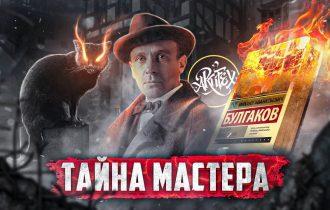 МАСТЕР И МАРГАРИТА I Михаил Булгаков