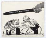 """Кукрыниксы, """"Патриотический фронт Зимбабве"""", 1977 (из коллекции Александра Гареза)"""