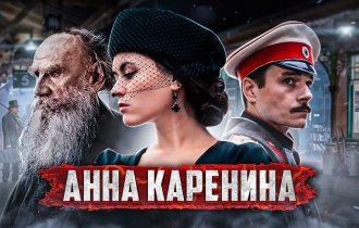 Лев Толстой I Почему Каренина Бросилась Под Поезд?
