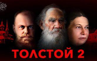 Лев Толстой Ii Война За Мир [Не Для Школьной Программы]